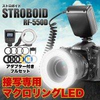 ストロボイド マクロリングLED ライト フラッシュ ストロボ 一眼 レフ カメラ ディフューザー 外付け 単3電池 TASTE-RF-550D