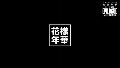 BTS 방탄소년단 2016 BTS LIVE 화양연화 on stage:epilogue~Japan Edition~ DVD 호화 첫 한정반