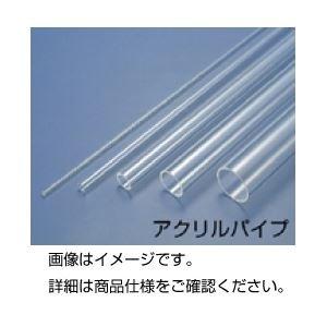 (まとめ)アクリルパイプ 5φ×1.0 50cm×2本【×10セット】 ds-1599660   B06XQX83WH