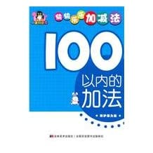100 addition and subtraction within (to protect eyesight version) happily add and subtract(Chinese Edition)