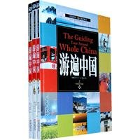 Download Traveling Around China (3 volumes) (Chinese Edition) ebook