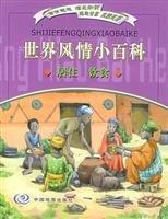 Read Online Encyclopedia World style (living food)(Chinese Edition) pdf epub