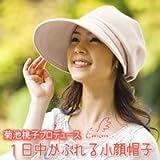 菊池桃子プロデュースEmom 1日中かぶれる小顔帽子(ベージュ)ベージュ