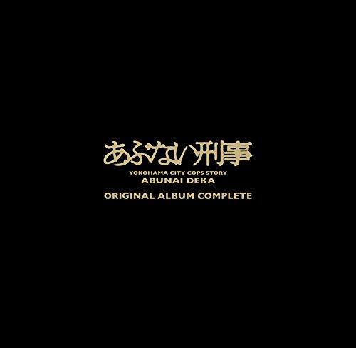 あぶない刑事 ORIGINAL ALBUM COMPLETE