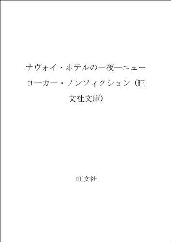 サヴォイ・ホテルの一夜―ニューヨーカー・ノンフィクション (旺文社文庫)