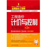 project cost pricing and control of special break (2nd edition)(Chinese Edition)