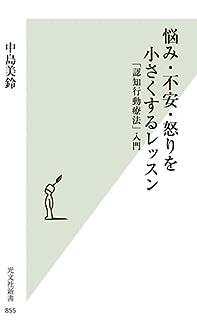 悩み・不安・怒りを小さくするレッスン 「認知行動療法」入門 (光文社新書) | 中島 美鈴 |本 | 通販 | Amazon