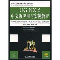 UGNX5 Chinese version of the application and tutorial examples(Chinese Edition)