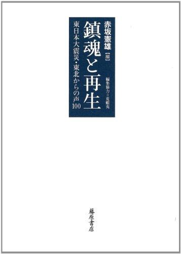 鎮魂と再生 〔東日本大震災・東北からの声100〕
