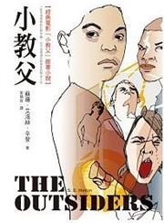 The Outsiders (Chinese and English Edition)