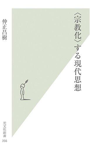 〈宗教化〉する現代思想 (光文社新書)
