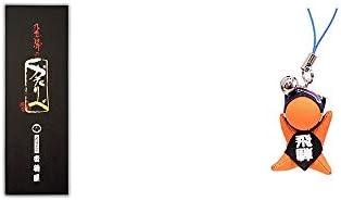 [2点セット] 岐阜銘菓 音羽屋 飛騨のかたりべ[6個入] ・さるぼぼ幸福ストラップ 【オレンジ】 / 風水カラー全9種類 妊娠(子宝) お守り//
