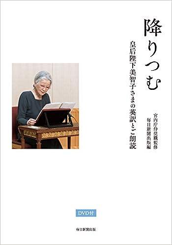 降りつむ DVD付 皇后陛下美智子さまの英訳とご朗読