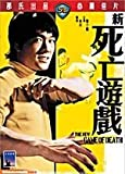 The New Game of Death Shaw's Brothers DVD by IVL by Lin Pin