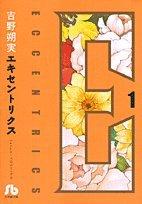 ECCENTRICS (1) (小学館文庫)