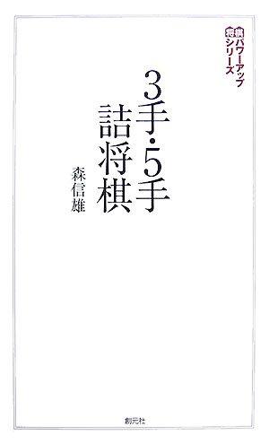 3手・5手詰将棋 (パワーアップシリーズ)