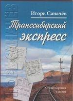 Trans-Siberian Express Poems / Transsibirskiy express Stikhi