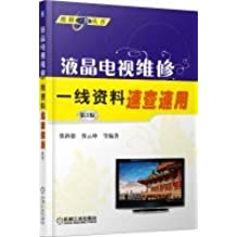 LCD TV repair Quick-speed data line (3rd Edition)(Chinese Edition)