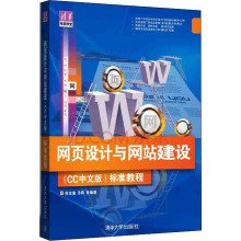 Download Web design and site construction CC Chinese version of the standard tutorial Tsinghua Computer School(Chinese Edition) pdf epub