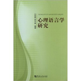 Psycholinguistic research(Chinese Edition)