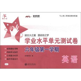 Jiaotong University Star: English academic standard unit test volume (6th grade 1st semester) (with MP3 CD 1)(Chinese Edition) pdf