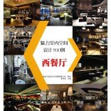Download Attractive interior space design 160 cases: restaurant(Chinese Edition) pdf