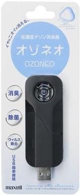 maxell 低濃度オゾン除菌消臭器 USBタイプ MXAP-AM30BK