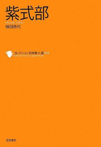 紫式部 (コレクション日本歌人選)