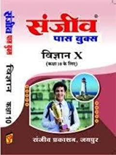 Amazon in: Buy Sanjiv Passbook Mathematics In Class 10th For