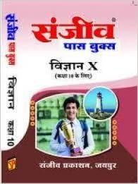 Amazon in: Buy Sanjiv Passbook Science In Class 10th For