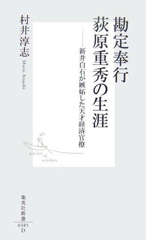 勘定奉行荻原重秀の生涯―新井白...