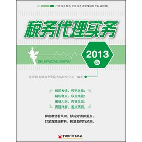 Download Certified Tax Agents occupational qualification examination practical counseling and authoritative prediction: the tax agency practice (2013)(Chinese Edition) ebook