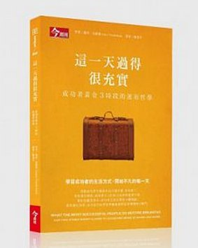 What the Most Successful People Do Before Breakfast:and Two Other Short Guides to Achieving More At Work and Home 這一天過得很充實:成功者黃金3時段的運用哲學