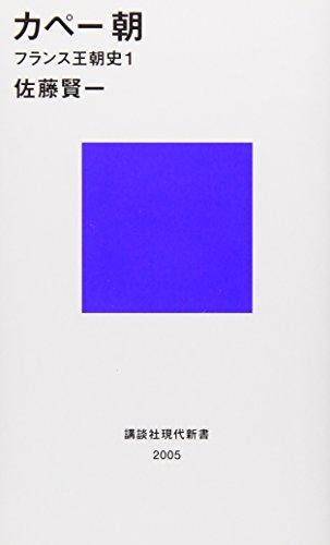 カペー朝―フランス王朝史1 (講談社現代新書)