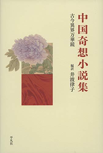 中国奇想小説集: 古今異界万華鏡