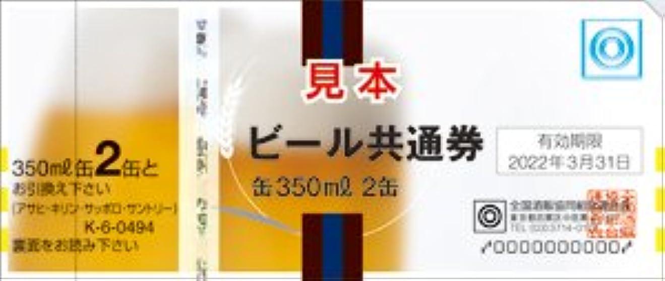 卒業社会主義者犯す缶ビール券/ビール全国共通券(350ml缶2本)バラ1枚