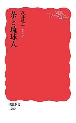 茶と琉球人 (岩波新書)