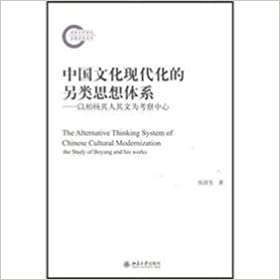 Chinese culture. modern alternative system of thought - from Bo Yang. its text center