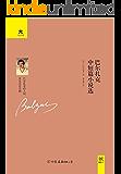 巴尔扎克中短篇小说选 (轻经典•人间喜剧系列)