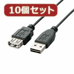 パソコン パソコン周辺機器 USBケーブル 【10個セット】 エレコム 両面挿しUSB延長ケーブル(A-A) U2C-DE20BKX10 -ak [簡易パッケージ品] B07D1BXM2D