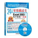 Download Titles dedicated computer exam resource materials : 24 hours zero-based Chinese clearance Excel 2003 spreadsheet one pass ( color version )(Chinese Edition) pdf