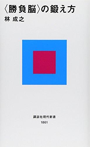 <勝負脳>の鍛え方 (講談社現代新書)