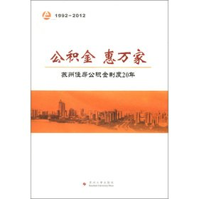 20 years the Provident Fund Huiwanjia.1st: Suzhou housing provident fund system(Chinese Edition) PDF