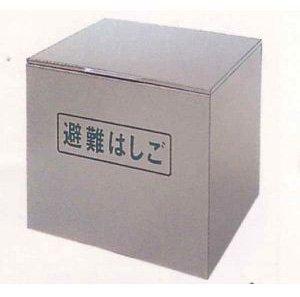 【避難はしご ワイヤーロープ式用BOX 1~2号用 スチール製】火災など急な災害に!避難時の必需品! B001REZTYA 24000