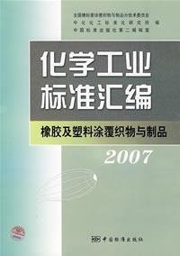 Standard Coated Series - Chemical Industry Standard Series: Rubber and plastic coated fabrics and products in 2007 (other)(Chinese Edition)