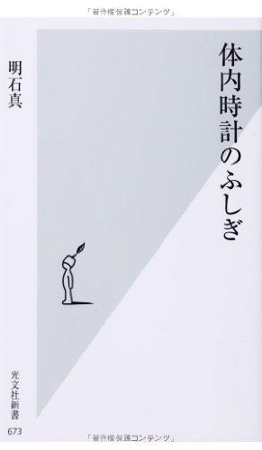 体内時計のふしぎ (光文社新書)
