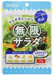 田中食品 無限サラダ シーザー風味 15g×10袋入×(2ケース)
