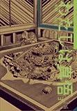 わたしは真悟 3 (ビッグコミックススペシャル 楳図パーフェクション! 11)