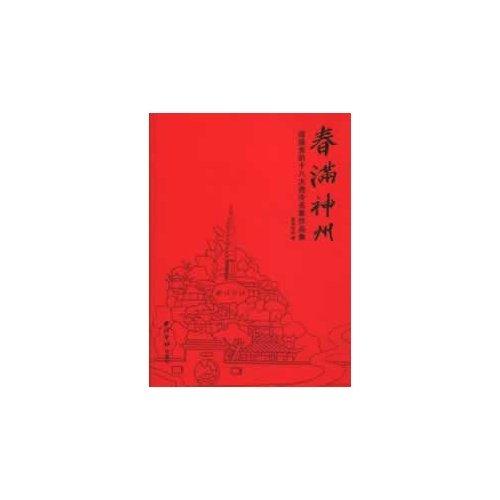 Download Greet a party of 18 big west Ling expert the work gather-spring full absolute being state (Chinese edidion) Pinyin: ying jie dang de shi ba da xi ling ming jia zuo pin ji ¡ª chun man shen zhou pdf