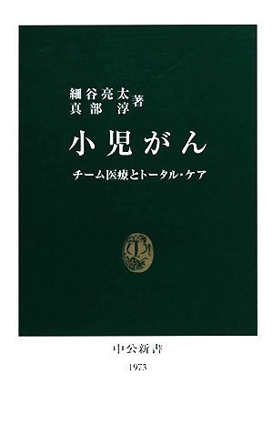 Read Online Childhood Cancer - Total care and medical team (Chukoshinsho) (2008) ISBN: 4121019733 [Japanese Import] ebook